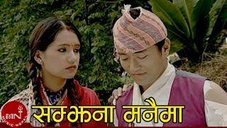 Samjhana manaima