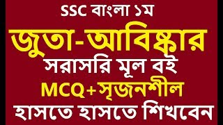 জুতা আবিষ্কার Juta Abishkar SSC Bangla 1st MCQ Creative