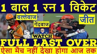 1 बाल पर चाहिए था 1 रन, बची थी बस 1 विकेट , देखिये फिर क्या हुआ | SRH Beat MI by 1 wicket highlights