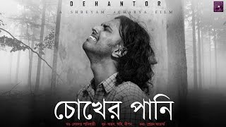 CHOKHER PAANI ft. Debdatta। Music- Ayan Rishi Dipan । Lyric- Shreyam Acharya । Dehantor। 2016