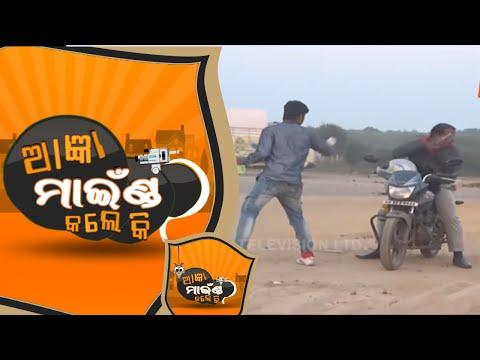 Xxx Mp4 Water ଛାଟି ଦେବୀ Funny Odia Prank Video OTV 3gp Sex