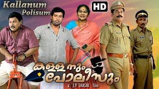 Kallanum Polisum malayalam full movie | Mukesh Ragini movie | malayalam comedy movie | upload 2016
