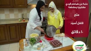 الشيف تسنيم تطبخ منتو بباستا الأصداف مع رؤى
