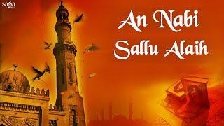 Ramzan Special Full Naat - An Nabi Sallu Alaih New Naat - Owais Raza Qadri Naats 2017
