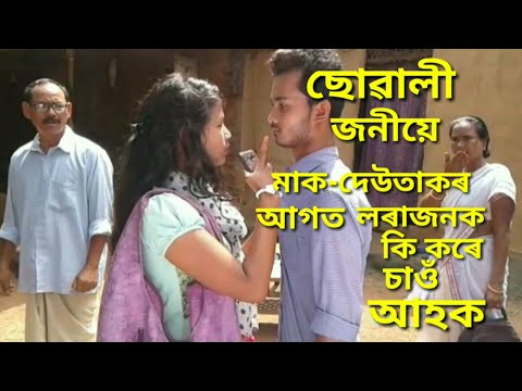 Xxx Mp4 ছোৱালীজনীয়ে মাক দেউতাকৰ আগত লৰাজনক কি কৰে চাওঁ আহক Assamese New Video Assamese Short Film 3gp Sex