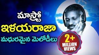 Ilayaraja Telugu Super Hit Melody Songs - Volga Videos 2017