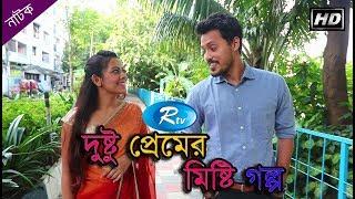 Dusto Pramer Misti Golpo | Asa | Sajja | Special Drama | Rtv