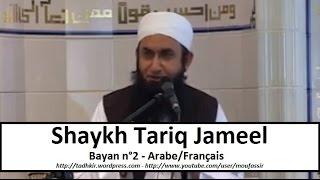 Shaykh Tariq Jameel - Bayan n°2 - Arabe/Français