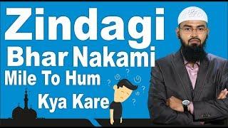 MOTIVATIONAL - Agar Zindagi Bhar Nakami Mile To Hum Kya Kare By Adv. Faiz Syed