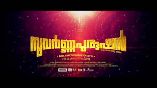 Suvarna Purushan Malayalam Movie Title Track Full Song