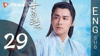 The Legend of Chusen (青云志) - Episode 29 (English Sub)