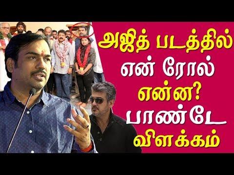 Xxx Mp4 What S My Role In Ajith Movie Rangaraj Pandey Speech Tamil News Live 3gp Sex