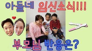 [라온아빠tv][Engsub] 임신소식을 들은 부모님의 반응은 !!!??? (pregnancy reaction)