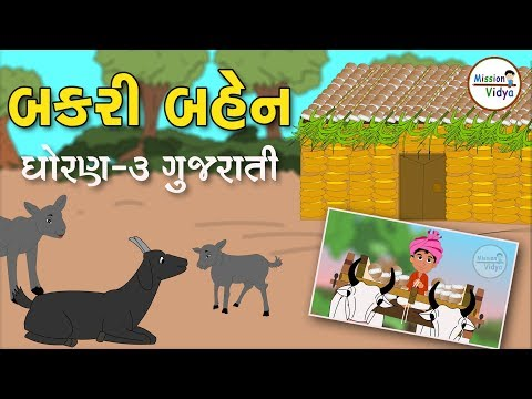 Xxx Mp4 Bakri Bahen Std 3 Gujarati Varta 3gp Sex