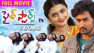 Five Stars Telugu Full Movie || Prasanna, Kanika, Lavanya P || Five Star