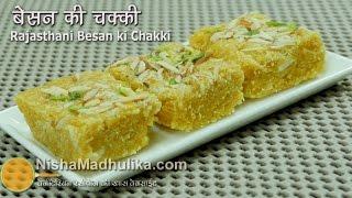 Besan ki Chakki - Rajasthani Besan Burfi - Besani ki Chakki