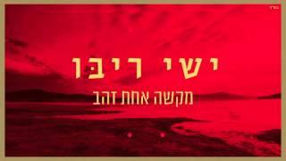 ישי ריבו - מקשה אחת זהב | Ishay Ribo - Miksha Ahat Zahav