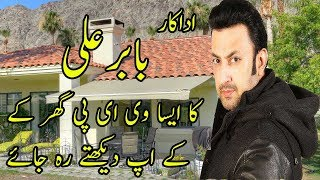 Babar Ali House - pakistani actor babar ali with his family
