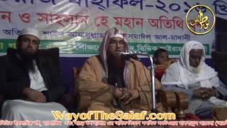 210  Bangla Salafi Waj Amanullah Bin Ismail @ Itauri Mohila Madrasha, Borolakha 14 02 2016