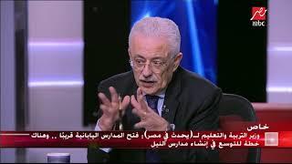 اللقاء الكامل لوزير التعليم طارق شوقي في يحدث في مصر