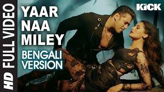Official: Yaar Naa Miley Full Video Song (Bengali Version) | Salman Khan,Jacqueline Fernandez