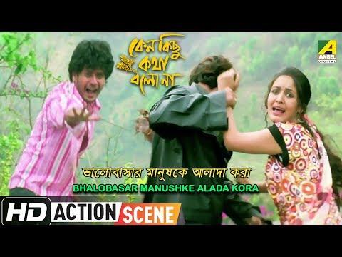 Xxx Mp4 Bhalobasar Manushke Alada Kora Action Scene Rahul Priyanka Sarkar 3gp Sex
