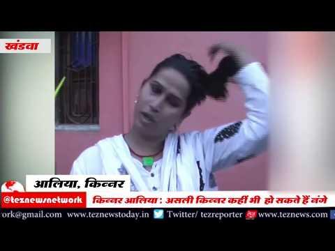Xxx Mp4 Hijra असली किन्नर की पहचान महिला Kinnar Alia की जुबानी Transgender Shemale 3gp Sex