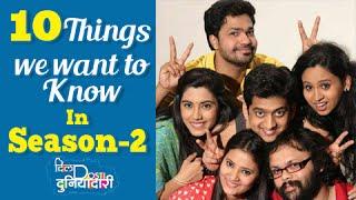 Dil Dosti Duniyadari Season 2   10 Things You Want To Know   Zee Marathi Serial