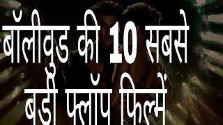 बॉलीवुड की 10 सबसे बड़ी फ्लॉप फ़िल्में   Bollywood