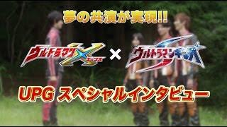 『ウルトラマンX』にヒカル・ショウ・アリサ登場記念! スペシャルインタビュー