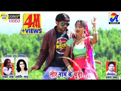 Xxx Mp4 TOR NAM KE CHURI│Pawan Roy Jyoti Sahu│Romantic Video│Artist BUNTY KOMAL│Lyrics Rajesh Babu 3gp Sex