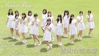KissBee 3rd シングル『透明な恋の歌』MVフルver.