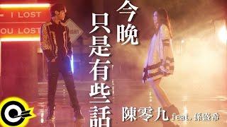 陳零九 Nine Chen feat. 孫盛希 Shi Shi【今晚,只是有些話(愛人不回版)】三立偶像劇「1989一念間」插曲 Official Lyric Video