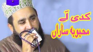 Khalid Hasnain Khalid | Beautiful Punjabi Kalam || Kadi Lay Mahbooba Sara