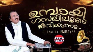 Midad Sandhya Stage Show   Ghazal: Cheruppathil Nammal   Umbayee