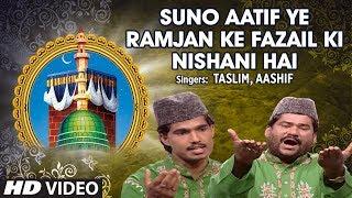 Suno Aatif Ye Ramjan Ke Fazail Feat. Taslim, Aashif || T-Series IslamicMusic