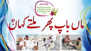Nazam : Maan Baap Phir Miltay Kahan BY Maulana Tahir Rokad