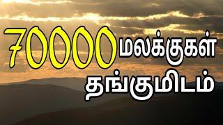 70000 மலக்குகள் தங்குமிடம் | Tamil bayan