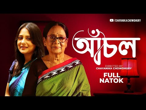 Xxx Mp4 Bangla Natok Achol Aupee Karim Sharmili Ahmed Nafisa Lekha By Chayanika Chowdhury 3gp Sex