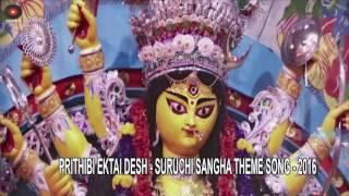 Prithibi Ektai Desh | Suruchi Sangha Theme Song | 2016 | Audio Song
