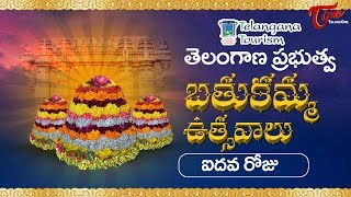 Bathukamma Sambaralu 2017 | Telangana Govt Bathukamma 5th Day Celebrations