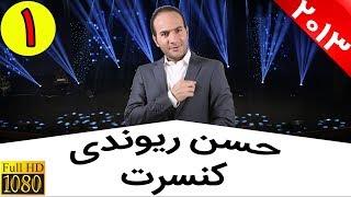Hasan Reyvandi - Concert 2013 | حسن ریوندی - کنسرت 2013