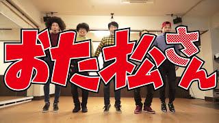 【RAB】おそ松さん 新OPを踊ってみた【リアルアキバボーイズ】高画質