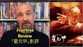 Fearless/霍元甲 Movie Review