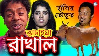 Vadima Comedy Rakhal | ভাদাইমা নাটক | Funny Video Badima