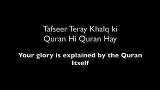 Tu Kuja Man Kuja   Naat with Lyrics and English Translation By Nusrat Fateh Ali Khan