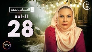El Hessab Ygm3 / Episode 26 - مسلسل الحساب يجمع - الحلقة الثامنة والعشرون