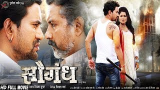 Saugandh सौगंध   Bhojpuri Full HD 1040p Movie 2018   Dinesh Lal 'Nirahua', Mani Bhattacha