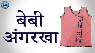 Baby Angarakha (Hindi) | Cutting and Stitching |  BST