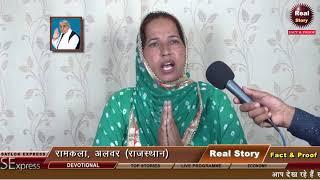 Ramkala, Alwar Rajasthan Interview About Sant Rampal Ji | Real Story - Fact